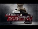 Рабский труд студентов и молодежная политика Руслан Осташко