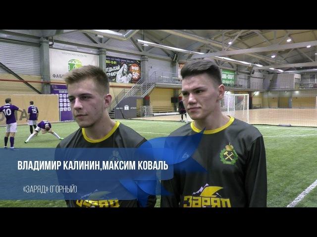 Владимир Калинин, Максим Коваль (Заряд):