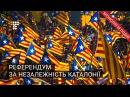 Як голосувала Каталонія підсумковий спецрепортаж