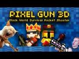 №478 PIXEL GUN 3D стрелялки онлайн в стиле МАЙНКРАФТ(Minecraft) видео игра для детей #PIXELGUN3D