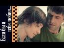 фильм Если бы я тебя любил мелодрама 2010 Hahwbj Bsb