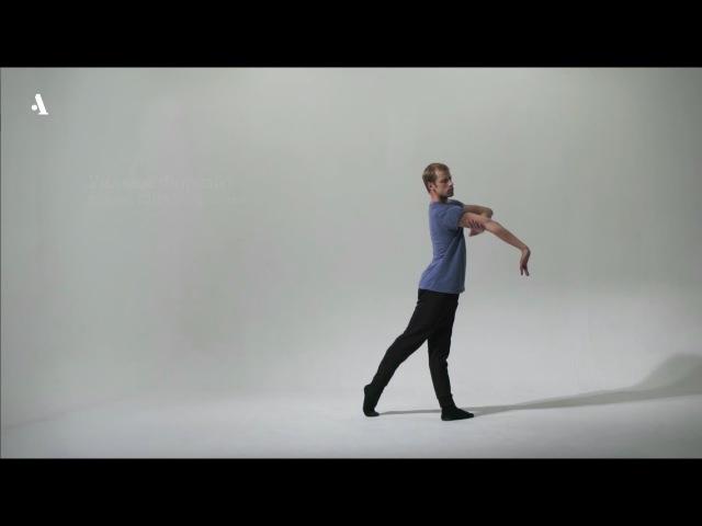 9 языков современного танца. Уильям Форсайт