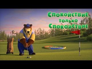 Маша и Медведь • 1 сезон • Серия 66 - Спокойствие, только спокойствие