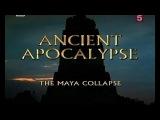Гибель древних цивилизаций. Закат империи Майя