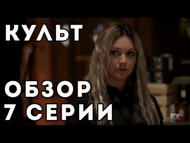ОБЗОР/РЕАКЦИЯ 7 СЕРИИ АМЕРИКАНСКОЙ ИСТОРИИ УЖАСОВ || 7 СЕЗОН