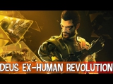 Deus Ex Human Revolution #3●PLAYTHROUGH-2017●GAMEPLAY●1080HD 60ᶠᵖˢ