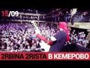 "15 Сентября | 2rbina 2rista в Кемерово | РК ""БАЙКОНУР"""