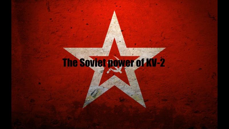 The Soviet power of KV-2