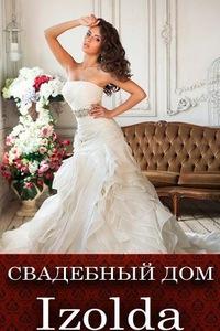 Изольда свадебный салон липецк