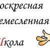 Voskresnaya-Shkola Svyato-Pokrovskogo-Khrama