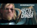 Короткометражный мультфильм Overwatch | «Честь и слава»