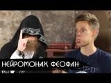 Нейромонах Феофан - кто он на самом деле - вДудь #29