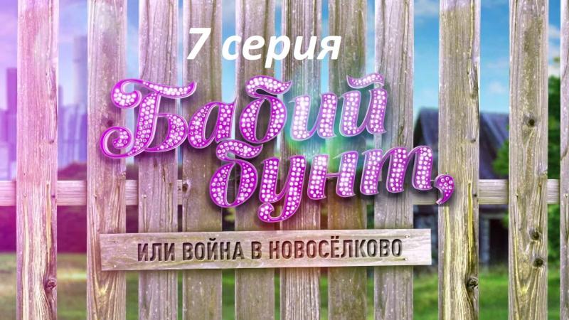 Бабий бунт или война в Новоселково 7 серия ( Комедия ) от 21.10.2017