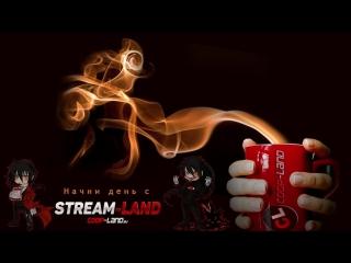 Ламповый Stream | Coop-Land