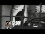 Время победы - 30 апреля 1945 г.