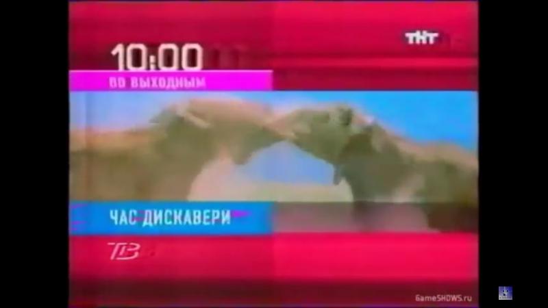 Анонсы и Рекламный блок (ТНТ, 18.11.2002)