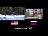 Роботы Сша vs Россия