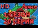 Мстители: Величайшие герои Земли 1 Сезон 20 Серия Ларец Древних Зим