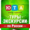 Отдых и туризм в России