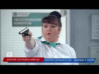 Однажды в России - Грабители