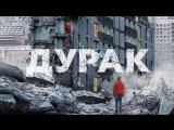 Дурак (2014) ВСЕ НОВИНКИ НА КиноRU - vk.com/KinoRU