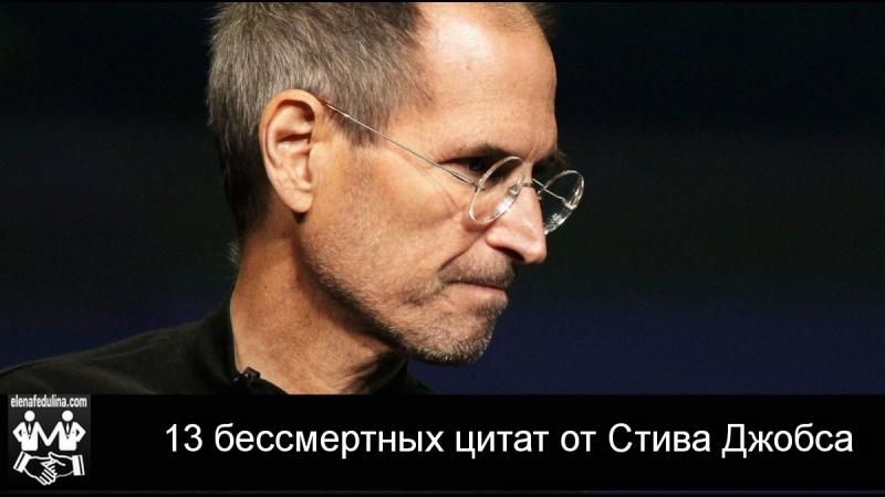 13 бессмертных цитат от Стива Джобса