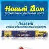 Cтроительно-мебельный центр «Новый Дом» Калуга