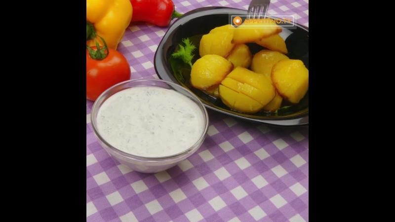 Жареная картошка со сметанно чесночным соусом!