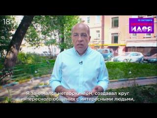 Игорь Манн приглашает на бизнес-конференцию «Битрикс24.Идея» в Санкт-Петербурге