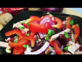"""Салат """"Тбилиси"""" с мясом и красной фасолью"""