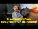 Брендан Грин про будущее PUBG, успех и любимое оружие