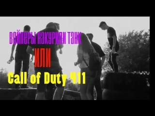 Вейперы накурили танк или Call of Duty 411