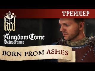 Kingdom Come: Deliverance — «Рожденный из пепла»
