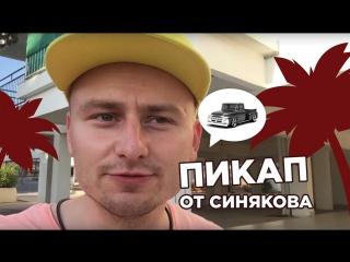 Пикап от Синякова