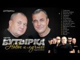 гр. Бутырка - Новое и лучшее 2017 (Аудиоальбом)