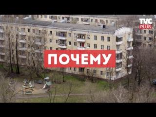Москве нужна реновация?