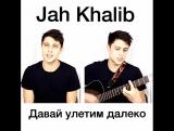 Хабиб Шарипов - Давай улетим далеко ( JahKhalib cover)