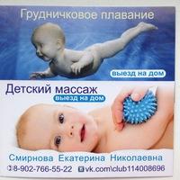 массаж с выездом иркутск
