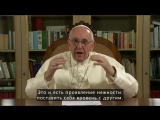 TED His Holiness Pope Francis - Why the only future worth building includes everyone (rub sub)