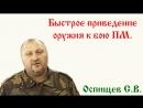 Оспищев С. В. Быстрое приведение оружия к бою ПМ.