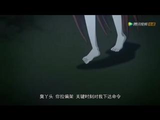 Дунго Сяоцзе-Dongguo Xiaojie.[Озвучка:kalifor][animaunt.ru][5/20]