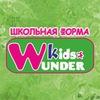Школьная форма Wunderkids Липецк