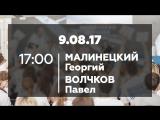 Панельная дискуссия с Георгием Малинецким и Павлом Волчаковым
