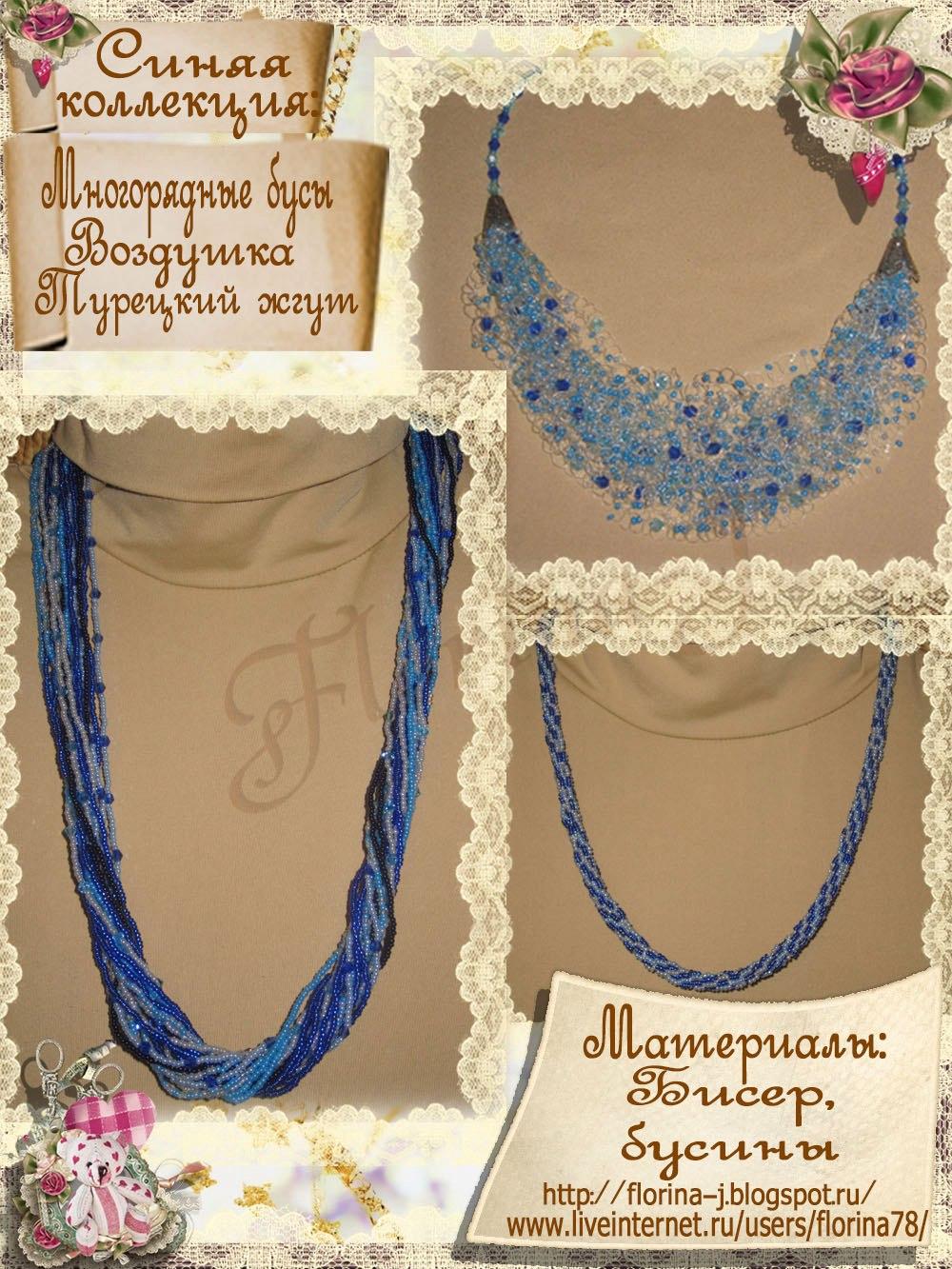 станок, станок для плетения, плетение бисером, кулон, кулон из бисера, украшение, ожерелье, колье, воздушка, бисер, турецкий жгут, плетение