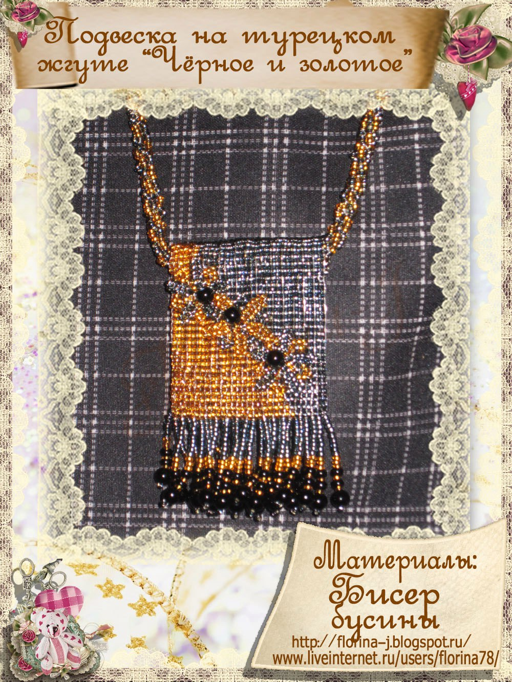 станок, станок для плетения, плетение бисером, кулон, кулон из бисера, украшение, ожерелье, колье, бисер, турецкий жгут, плетение