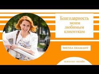 благодарность клиентам психолог Inessa Diamant