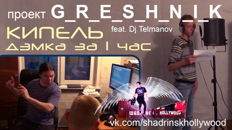 Дэмка за один час. Кипельский проект G_R_E_S_H_N_I_K feat. Dj Telmanov