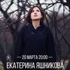 20 марта/СПб/Екатерина Яшникова / Биржа Бар