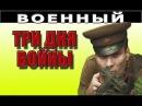 Три дня войны 2016 русские фильмы о войне 2016 smotret voennie filmi