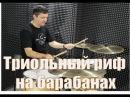Уроки на барабанах Шестнадцатые триоли ритм на барабанах